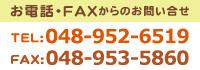 お電話FAXからのお問い合わせ